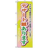 のぼり旗 デザート皿あります (H-1717)