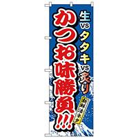 のぼり旗 かつお味勝負 (H-1721)