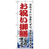 のぼり旗 お祝い御膳 (H-1723)