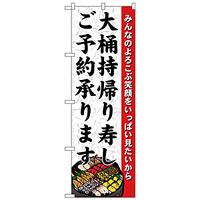 のぼり旗 大桶持帰り寿しご予約 (H-1725)