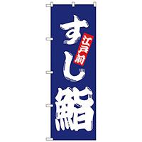 のぼり旗 鮨 青地(H-173)