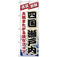 のぼり旗 四国瀬戸内 (H-1733)