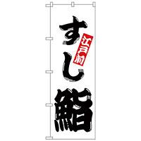 のぼり旗 鮨 (H-174)