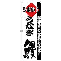のぼり旗 うまい! うなぎ 鰻 蒲焼き・うな重・うな丼 (H-179)