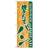 のぼり旗 パン (H-189)