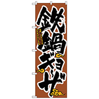 のぼり旗 鉄鍋ギョーザ (H-20)