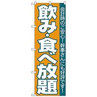 のぼり旗 飲食放題 (H-204)