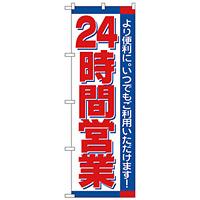 のぼり旗 24時間 (H-206)