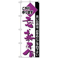 のぼり旗 忘・新年会 (H-213)