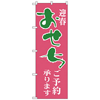 のぼり旗 迎春 おせち ご予約承ります ピンク地/緑文字 (H-216)