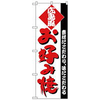 のぼり旗 お好み焼 (広島風) 白地/赤文字 (H-219)