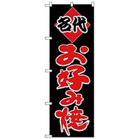 のぼり旗 お好み(名代) (H-221)
