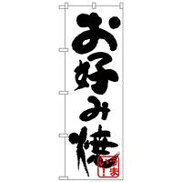 のぼり旗 お好み(黒) (H-223)