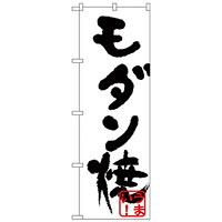 のぼり旗 モダン焼(黒) (H-224)