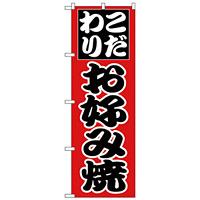 のぼり旗 こだわり お好み焼 赤地/黒文字 (H-225)