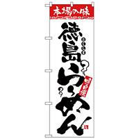 のぼり旗 本場の味 徳島らーめん (H-2303)