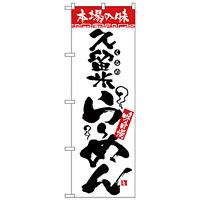 のぼり旗 本場の味 久留米らーめん (H-2307)