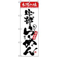 のぼり旗 本場の味 宇部らーめん (H-2308)