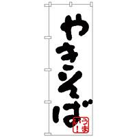 のぼり旗 やきそば(黒) (H-231)