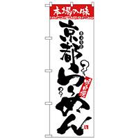 のぼり旗 本場の味 京都らーめん (H-2310)