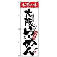 のぼり旗 本場の味 大阪らーめん (H-2311)