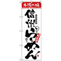 のぼり旗 本場の味 信州らーめん (H-2313)