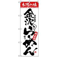 のぼり旗 本場の味 金沢らーめん (H-2314)