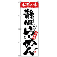 のぼり旗 本場の味 静岡らーめん (H-2315)