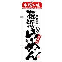 のぼり旗 本場の味 横浜らーめん (H-2317)