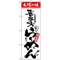 のぼり旗 本場の味 喜多方らーめん (H-2319)