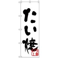 のぼり旗 たい焼(黒) (H-232)