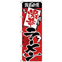 のぼり旗 当店自慢 激辛ラーメン (H-2336)