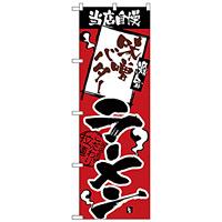 のぼり旗 当店自慢 味噌バターラーメン (H-2338)