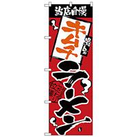 のぼり旗 当店自慢 キムチラーメン (H-2339)