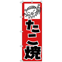 のぼり旗 たこ焼 タコイラスト (H-234)