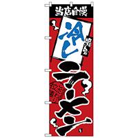 のぼり旗 当店自慢 冷しラーメン (H-2340)