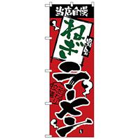 のぼり旗 当店自慢 ねぎラーメン (H-2341)