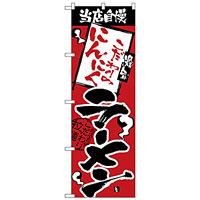 のぼり旗 当店自慢 にんにくラーメン (H-2342)