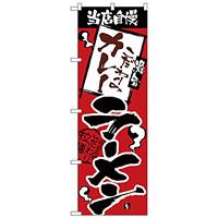 のぼり旗 当店自慢 カレーラーメン (H-2343)