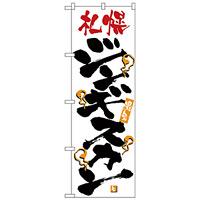 のぼり旗 激旨 札幌ジンギスカン (H-2347)