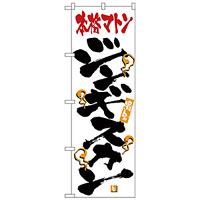 のぼり旗 激旨 本格マトンジンギスカン (H-2349)