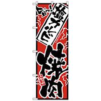 のぼり旗 旨っ 塩カルビ焼肉 (H-2356)