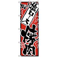 のぼり旗 旨っ 塩ロース焼肉 (H-2357)
