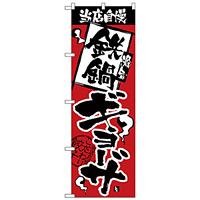 のぼり旗 当店自慢 鉄鍋ギョーザ (H-2363)