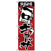 のぼり旗 当店自慢 一口ギョーザ (H-2364)