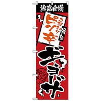 のぼり旗 当店自慢 ピリ辛ギョーザ (H-2365)