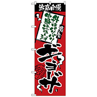 のぼり旗 当店自慢 パリパリジューシーギョーサ (H-2367)