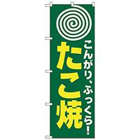 のぼり旗 たこ焼(まる) (H-238)