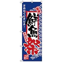 のぼり旗 鮮魚祭 (H-2381)