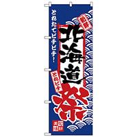 のぼり旗 北海道祭 (H-2382)